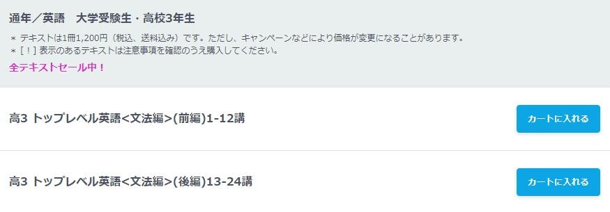 スタディサプリテキスト1200円