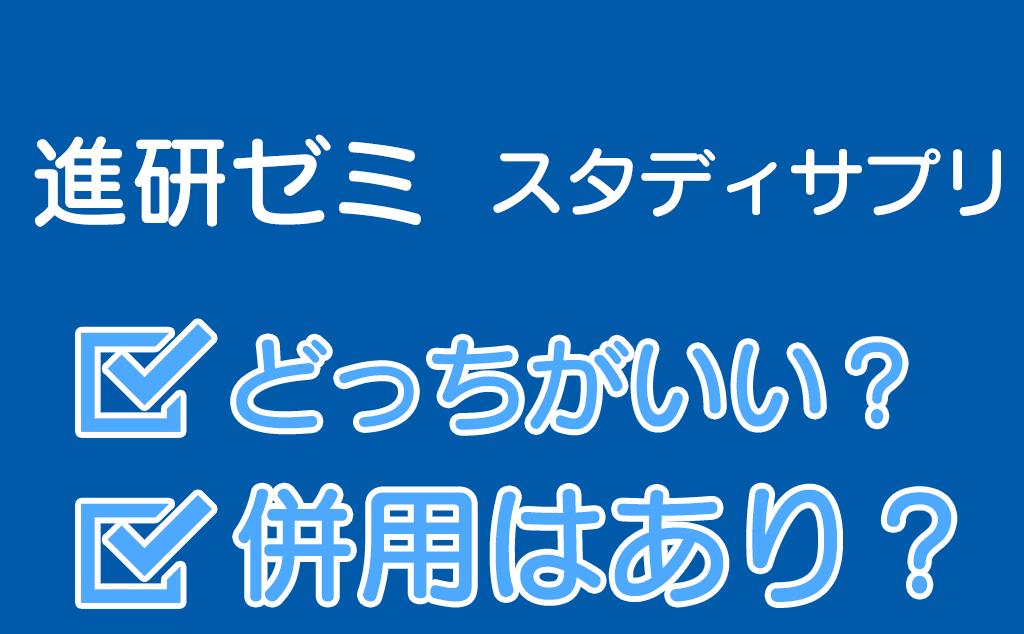 進研ゼミとスタディサプリ