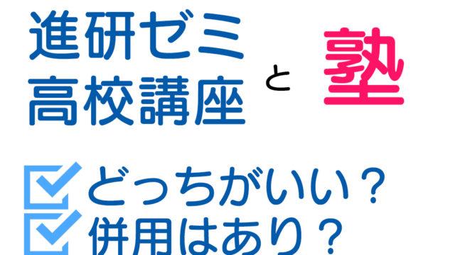 進研ゼミと塾