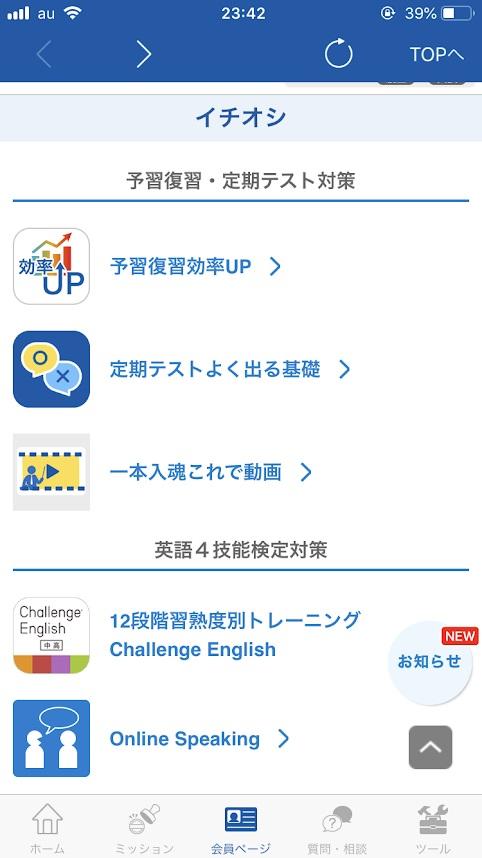 進研ゼミのアプリ