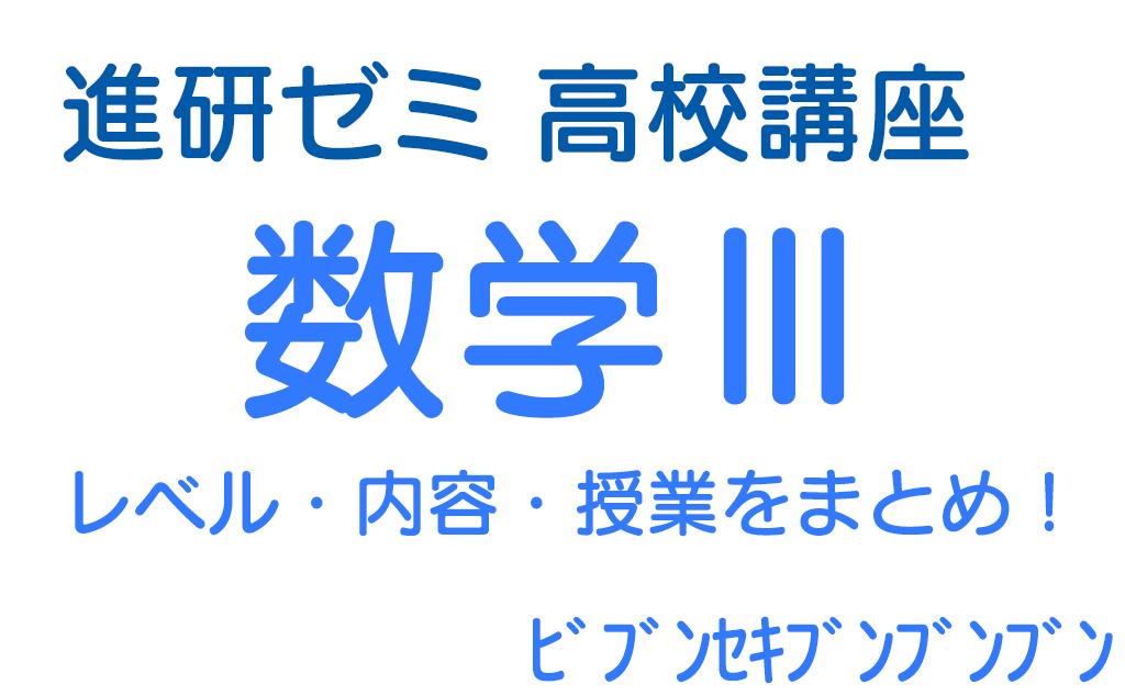 進研ゼミ高校講座の数学3