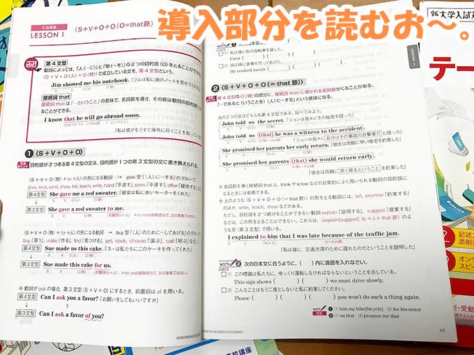 進研ゼミ高校講座の英語-2