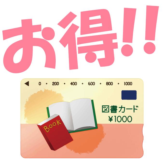 サイドバー図書カード