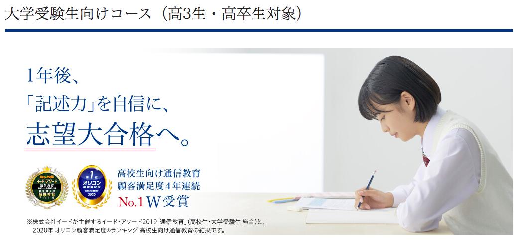 Z会大学受験講座